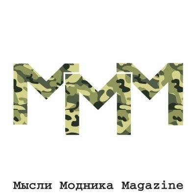 Мысли Модника Мagazine