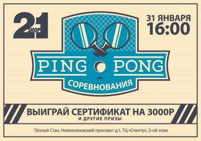 Соревнования по пинг понгу | 21SHOP
