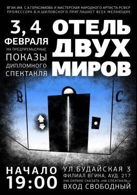 Спектакль Эрика Эмануэля Шмитта