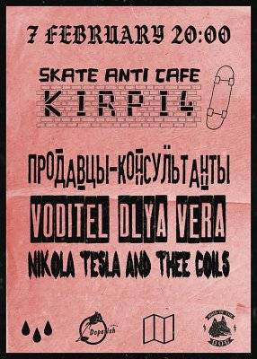 SKATE AND ANNOY at KIRPI4