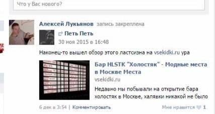 Как закрепить запись на стене Вконтакте?