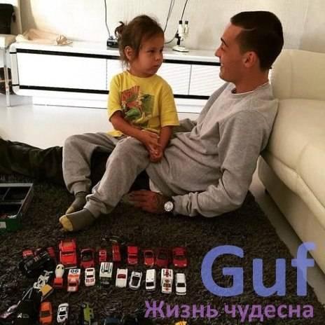 Guf – Жизнь чудесна