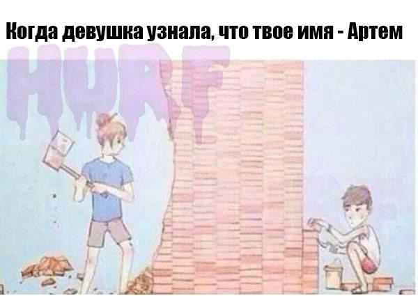 Артем. Все не любят Артемов.