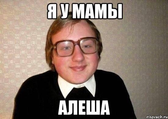Алёша
