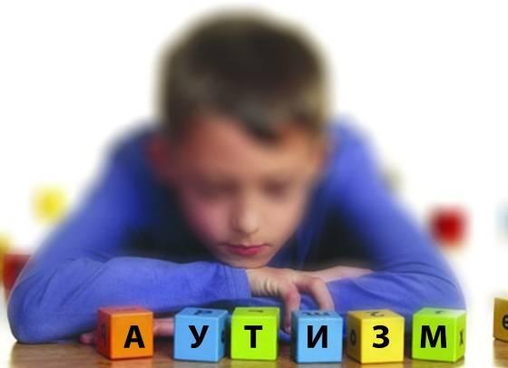 Аутист