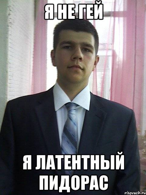 Латентный