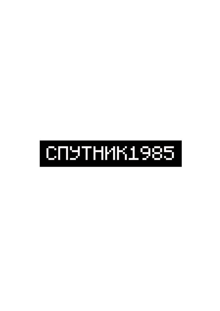 Cпутник 1985