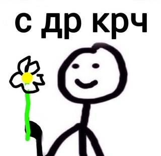 С Др!