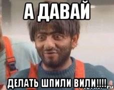 Шпили-вили
