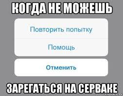 Регать