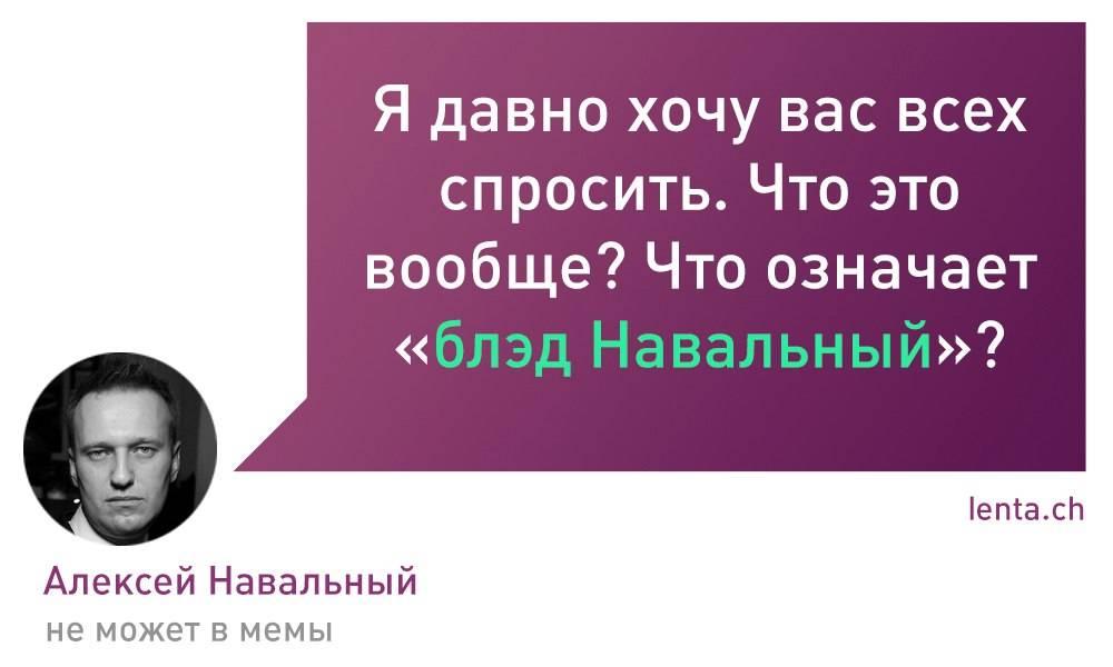 Блэд Нэвэльный / Блядь Обэма