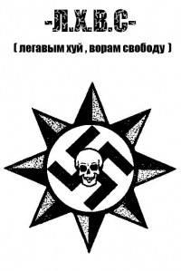 Л.Х.В.С
