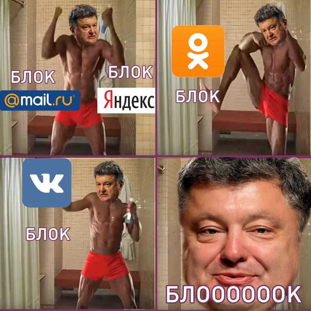 Украина и Вконтакте / Законы и порошенко