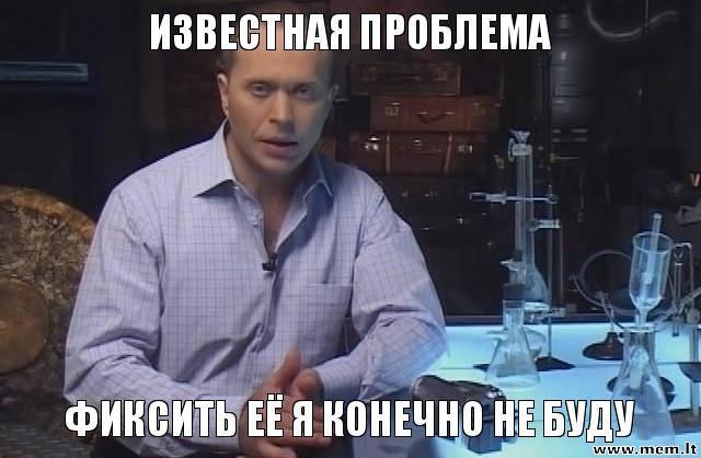 Фиксить
