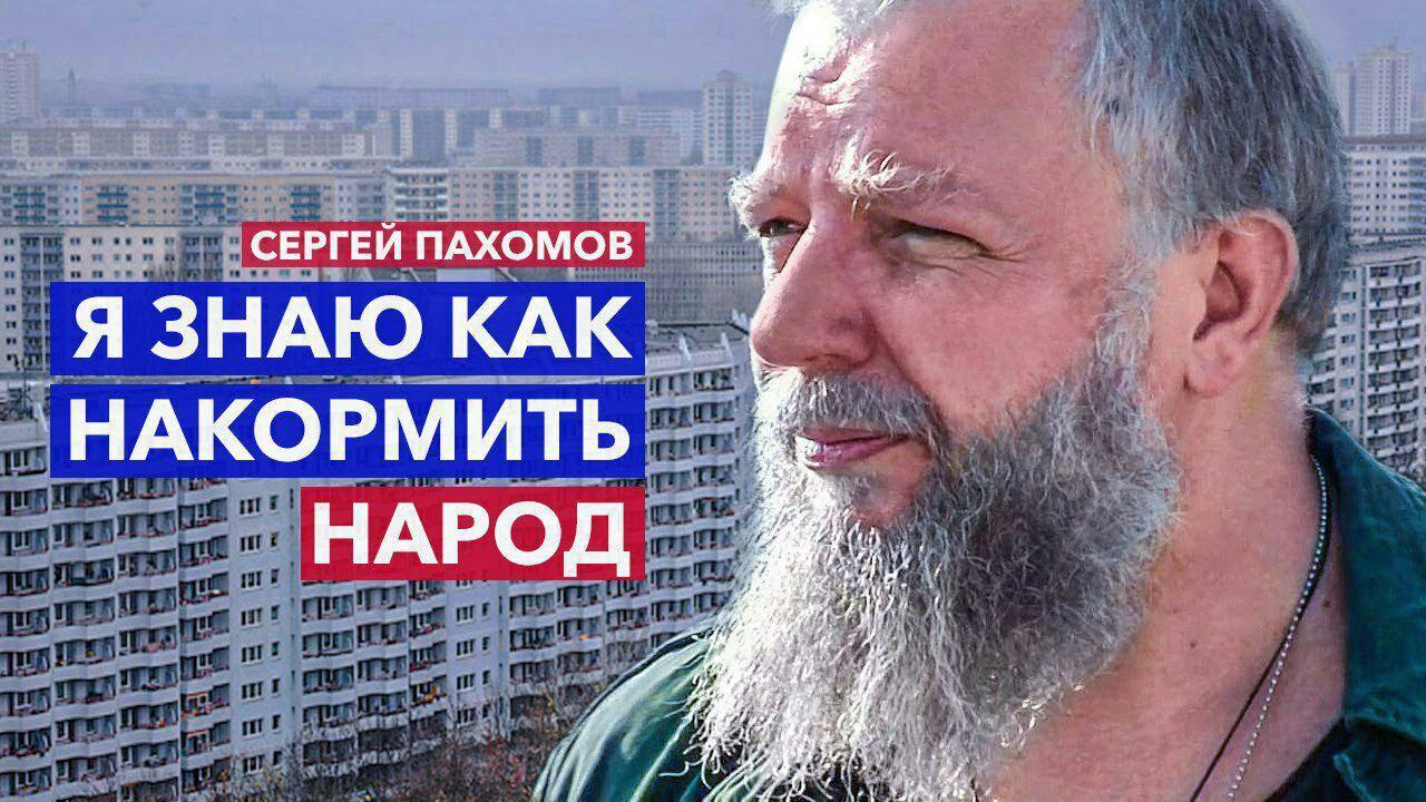 #Пахомов2018